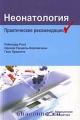 Неонатология. Практические рекомендации